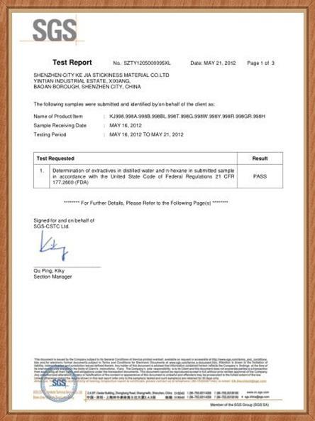 科佳-SGS证书