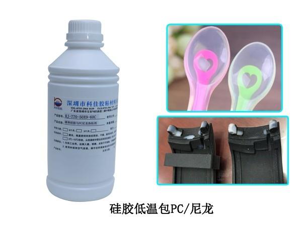 硅胶低温包尼龙处理剂KJ-770-50X9-60C