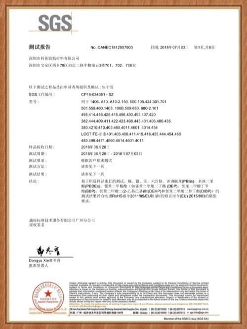 科佳-快干胶SGS证书