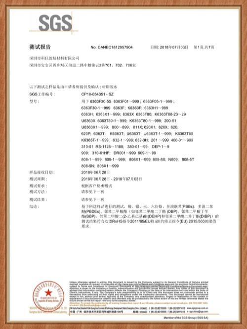 科佳-树脂胶SGS证书