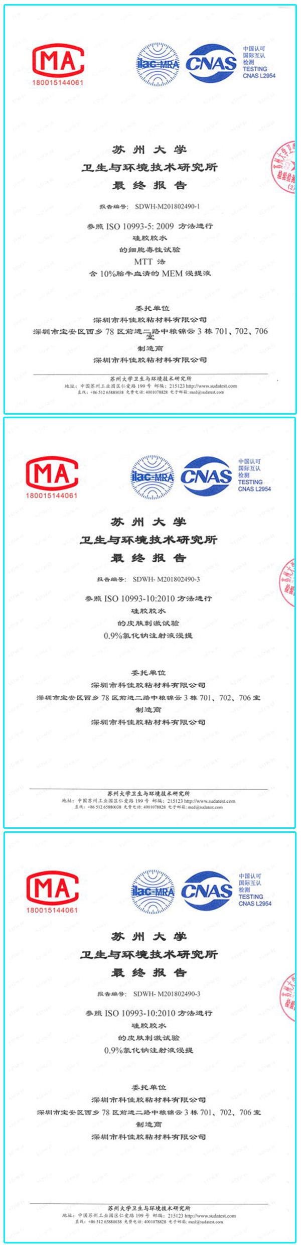 科佳医用硅胶胶水ISO10993认证证书