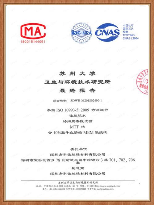 科佳-医用胶水ISO10993证书